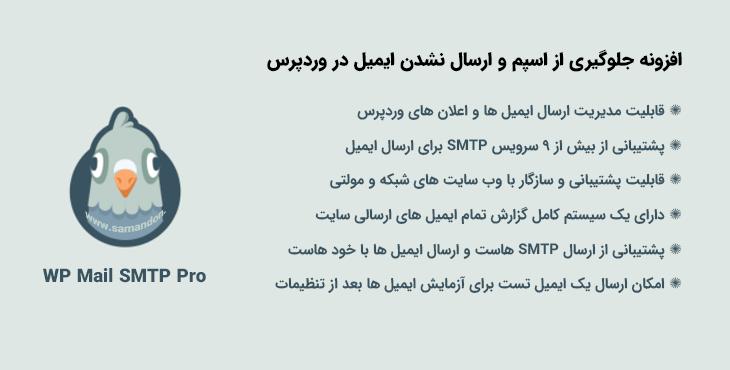 افزونه جلوگیری از اسپم و ارسال نشدن ایمیل در وردپرس | WP Mail SMTP Pro