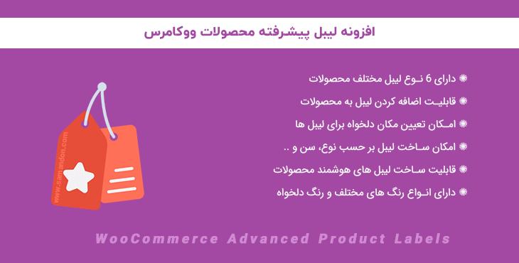 افزونه لیبل پیشرفته محصولات | WooCommerce Advanced Product Labels
