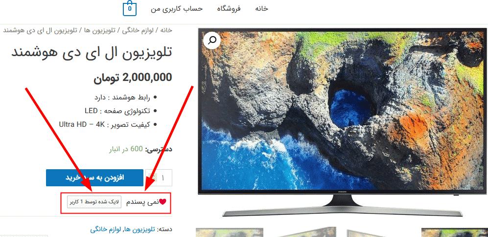 نمایش لایک در صفحه محصول با افزونه WooCommerce Product Likes