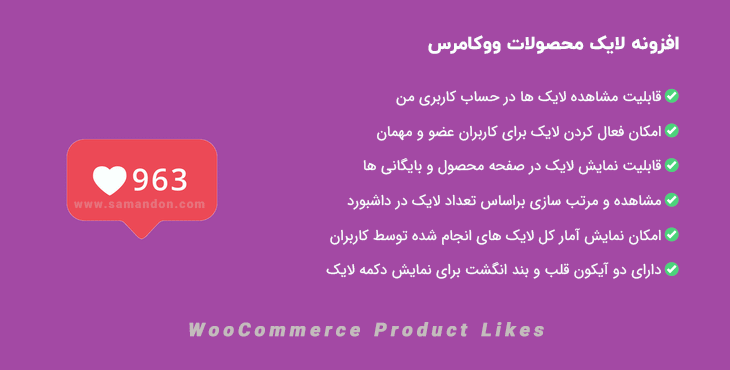 افزونه لایک محصولات ووکامرس | WooCommerce Product Likes