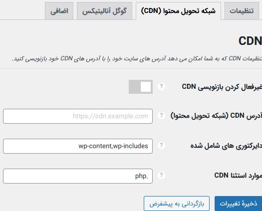 بازنویسی CDN افزونه Perfmatters