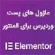 افزونه ماژول های پست وردپرس برای المنتور | WP Post Modules For Elementor