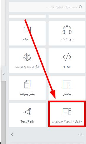 افزونه ماژول های پست وردپرس برای المنتور   WP Post Modules For Elementor