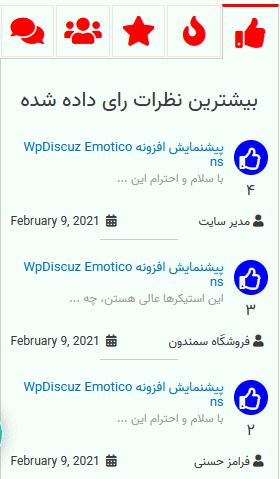 ابزارک بیشترین نظرات لایک شده و رای داده شده افزونه wpDiscuz Widgets