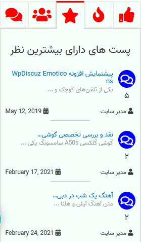 ابزارک پست های بیشتر نظر داده شده افزونه wpDiscuz Widgets