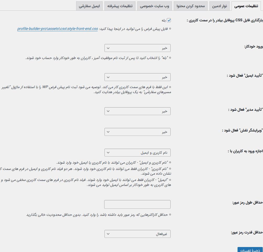 تنظیمات عمومی افزونه Profile Builder Pro