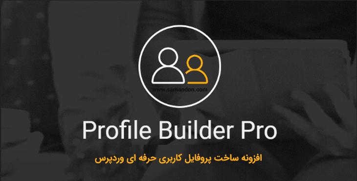 افزونه ساخت پروفایل کاربری حرفه ای + 10 افزودنی پرمیوم | Profile Builder Pro