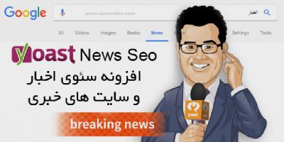آموزش کار با افزونه Yoast News Seo – افزونه سئوی اخبار سایت