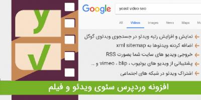 آموزش افزونه Yoast Video Seo – افزونه سئوی ویدئو وردرس